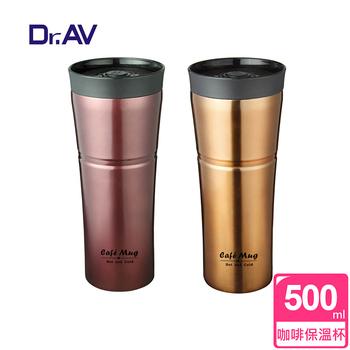 《Dr.AV》咖啡專用保溫魔法 保溫杯(CM-580)-顏色任選(經典棕)