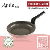 《韓國NEOFLAM》16cm陶瓷不沾圓型煎蛋鍋(Amie系列)-(粉紅色)