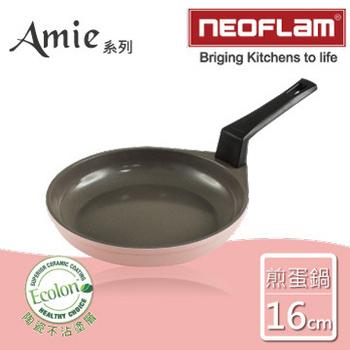★結帳現折★韓國NEOFLAM 16cm陶瓷不沾圓型煎蛋鍋(Amie系列)-(粉紅色)