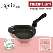 《NEOFLAM》17CM陶瓷不沾心型煎蛋鍋Amie系列(粉紅色)