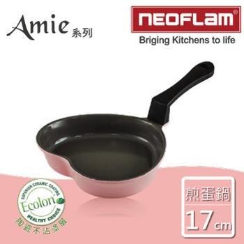 ★結帳現折★NEOFLAM 17CM陶瓷不沾心型煎蛋鍋Amie系列(粉紅色)