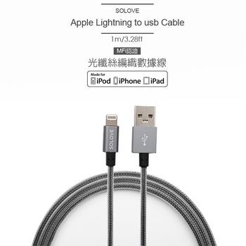 SOLOVE MFi認證Apple Lightning 8pin光纖絲編織充電線/傳輸線 鋁合金數據線(俏影)
