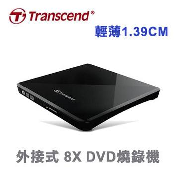Transcend創見 創見 8X 極致輕薄1.39cm外接式DVD燒錄機【鋼琴白/鋼琴黑】★送光碟機配件包(鋼琴黑)