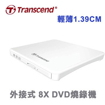 Transcend創見 創見 8X 極致輕薄1.39cm外接式DVD燒錄機【鋼琴白/鋼琴黑】★送光碟機配件包(鋼琴白)