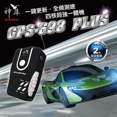 《神隼》神隼 GPS-698 Plus GPS全頻測速器 流動測速照相+固定點測速照相 四核心處理器 8代引擎