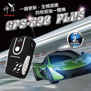 神隼 神隼 GPS-698 Plus GPS全頻測速器 流動測速照相+固定點測速照相 四核心處理器 8代引擎