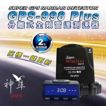 神隼 神隼 GPS-998 PlusGPS分離式全頻雷達測速器 可偵測流動三腳架+固定點測速照相