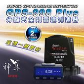 《神隼》神隼 GPS-598 Plus 道路安全警示器 可偵測固定點測速照相+流動照相經常出沒路段