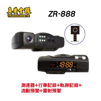 真黃金眼 ZR-888 GPS測速器+行車記錄器+軌跡紀錄 可AV OUT 贈16G