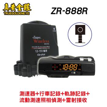 真黃金眼 ZR-888R GPS全頻雷達測速器+行車記錄器+軌跡紀錄 可AV OUT 測速器同征服者 贈16G