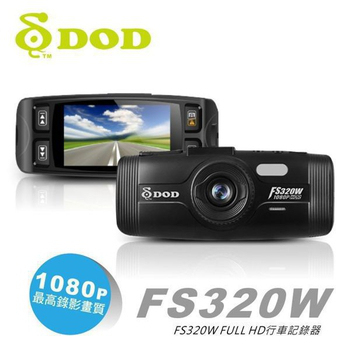 DOD DOD FS320W FULL HD行車記錄器 1080P 140度超廣角鏡頭 SONY晶片 WDR寬動態