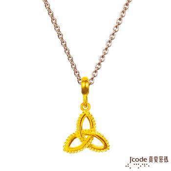 《J'code真愛密碼》雙魚座-幸福結黃金墜子 送項鍊
