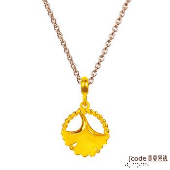 《J'code真愛密碼》天秤座-銀杏葉黃金墜子 送項鍊