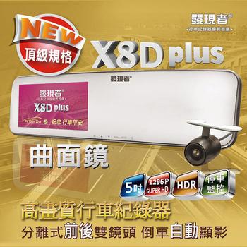 發現者 發現者X8D PLUS 曲面後視鏡行車紀錄器 前後雙錄 支援倒車顯影 送16G