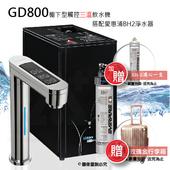 《GUNG DAI》宮黛GD-800櫥下型觸控式三溫飲水機/熱飲機GD800+搭配愛惠浦QL3-BH2生飲淨水器★加贈漏水斷漏器