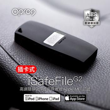 Opro9 iSafeFile G2 蘋果專用插卡式隨身儲存加密碟(iSafeFile G2)
