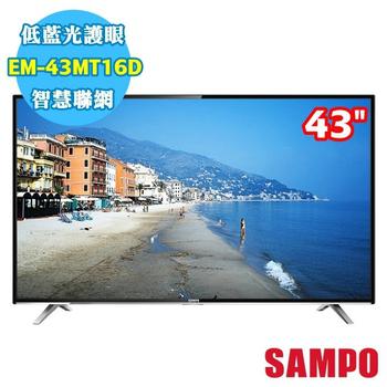 ★結帳現折★SAMPO 聲寶EM-43MT16D 43吋 SMART LED液晶顯示器+視訊盒
