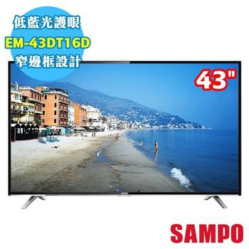 ★結帳現折★SAMPO 聲寶 EM-43DT16D 43吋 Smart Ready LED液晶顯示器+視訊盒