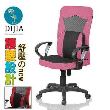 DIJIA 艾菲爾舒壓大護腰辦公椅/電腦椅(八色任選)(粉)