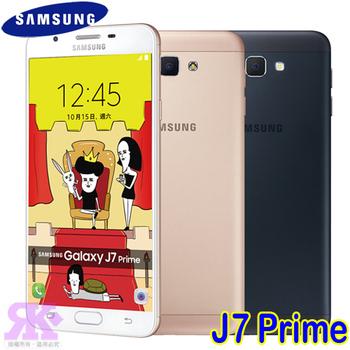 Samsung Galaxy J7 Prime 5.5吋八核高速智慧機-贈專用皮套+9H鋼保+手機/平板支架+USB-LED燈(白水金)