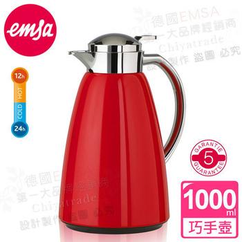 德國EMSA 頂級不鏽鋼真空保溫壺 巧手壺系列 Campo (保固5年)(1.0L 火紅)