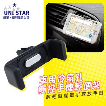 UNI STAR 車用出風口手機夾(UCAR-HOLD081)