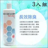 《貝達》3入組-天然寵物洗毛精350ml(長效除臭3瓶)