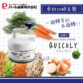 《PEARL LIFE》QUICKLY蔬菜調理器
