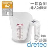 《dretec》『Farine法蕾娜』量杯造型廚房電子料理秤(白色)