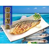 《老爸ㄟ廚房》特上挪威鯖魚170-200g/片-9片組 $948