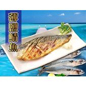 《老爸ㄟ廚房》特上挪威鯖魚(170-200g/片-3片組)