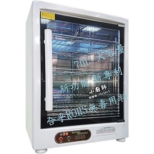 小廚師 三層紫外線殺菌烘碗機 TK-392SV