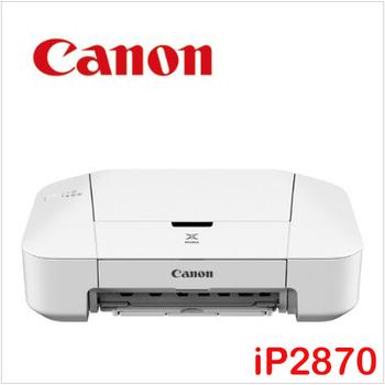 Canon佳能 PIXMA iP2870 噴墨相片印表機(iP2870)