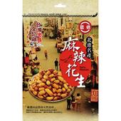 《台灣美食全記錄》麻辣花生(145g/包)