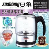 《日象》0.8L 快速電水壺 ZOI-9380G