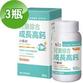 《台塑生醫》兒童綜合成長高鈣口嚼錠(60錠/瓶) 3瓶/組