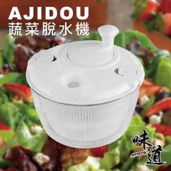 味道 日本AJIDOU蔬菜脫水機