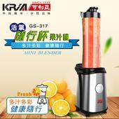 《KRIA可利亞》活氧隨行杯果汁機/調理機 GS-317