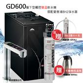 《GUNG DAI》宮黛GD-600櫥下觸控式雙溫熱飲機/飲水機GD600~搭配愛惠浦QL3-BH2生飲淨水組(★升級架座組合)