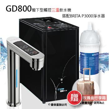 愛惠浦EVERPURE 愛惠浦 QL3-BH2淨水器+搭配GUNG DAI GD-800 櫥下型觸控式三溫飲水機GD800+加贈漏水斷漏器