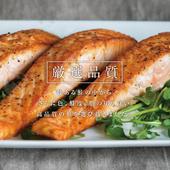 《欣明生鮮》挪威鮭魚切片(100公克±10% /1片)(*20包)