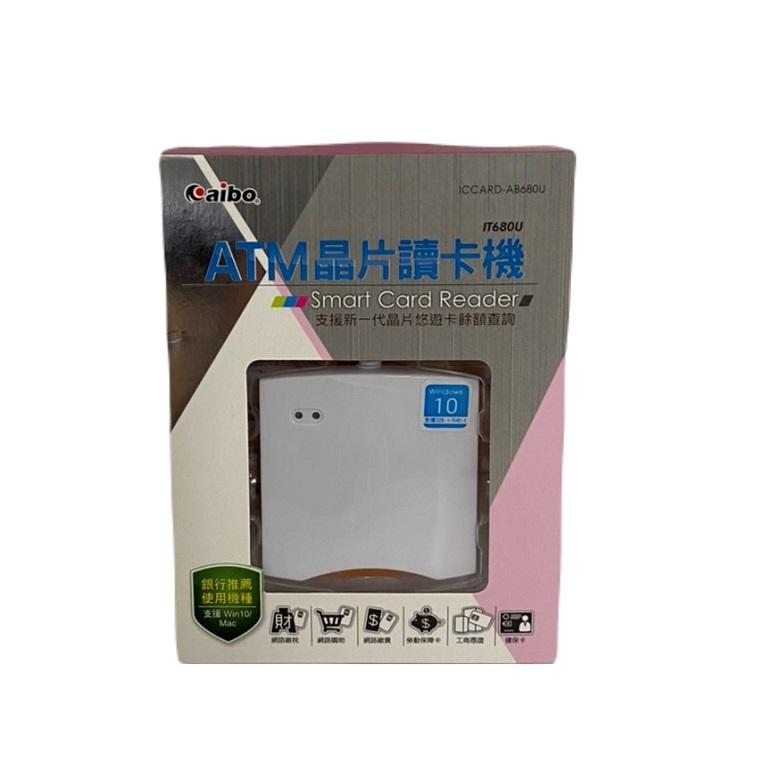 《aibo》680U晶片讀卡機 IT-680U(顏色隨機出貨)