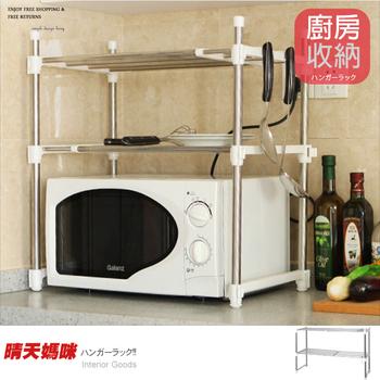晴天媽咪 多功能微波爐架 SW-1506 /伸縮置物架/廚房架/收納/萬用