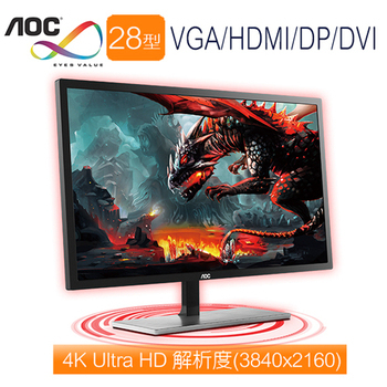 AOC艾德蒙 AOC Agon U2879VF 28型 4K高解析不閃屏液晶螢幕