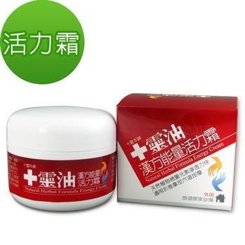 《十靈本舖》【十靈本舖】十靈油漢方能量活力霜-100g