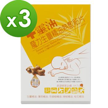 《十靈本舖》【十靈本舖】魔力生薑精油熱敷貼片(5片/盒) --3盒組
