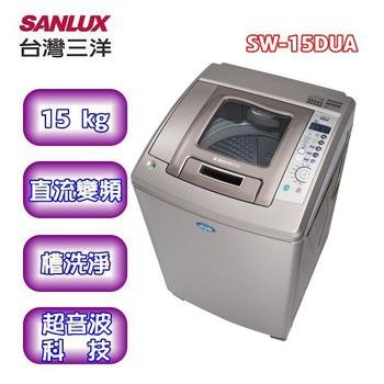 台灣三洋SANLUX 15公斤DD直流變頻超音波不銹鋼洗衣機SW-15DUA★含拆箱定位+舊機回收