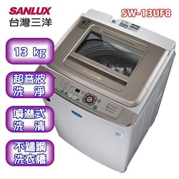 台灣三洋SANLUX 13kg超音波單槽洗衣機SW-13UF8★含拆箱定位+舊機回收