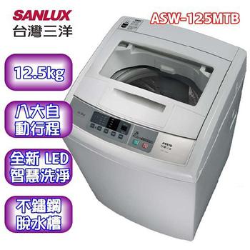 台灣三洋SANLUX 12.5公斤微電腦單槽洗衣機ASW-125MTB★含拆箱定位+舊機回收