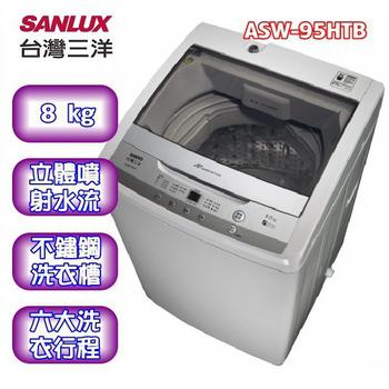 台灣三洋SANLUX 8公斤單槽洗衣機ASW-95HTB★含拆箱定位+舊機回收